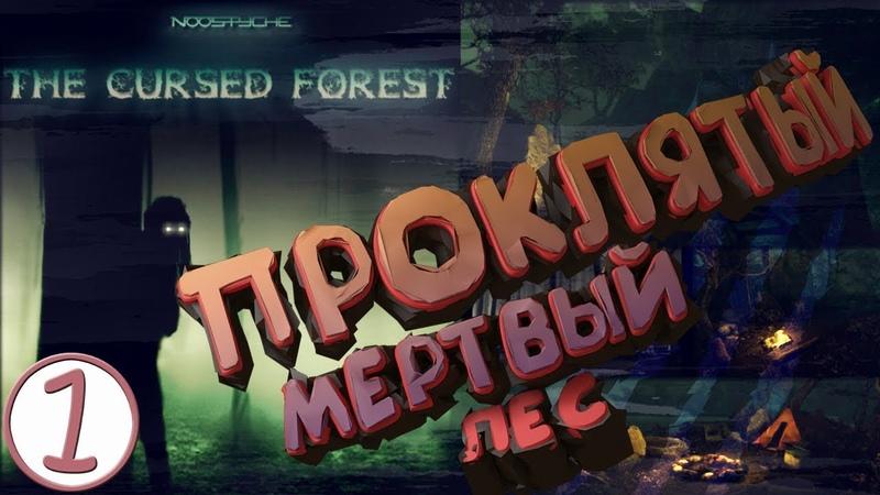 Проклятый мертвый лес ▶ The Cursed Forest (прохождение хоррора) 1