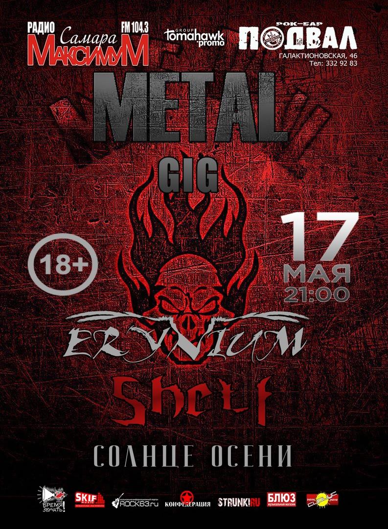 Афиша METAL GIG 17.05! Солнце Осени, Erynium, Shelf