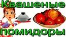 КВАШЕНЫЕ (газированные) - ПОМИДОРЫ. Вкусный рецепт - идеальной закуски.