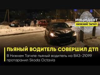 В Нижнем Тагиле пьяный водитель на ВАЗ-21099 протаранил Skoda Octavia