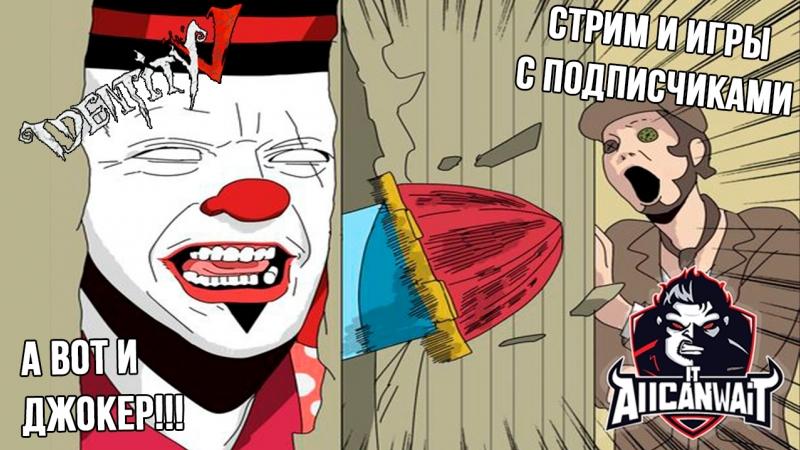 Вот и Аркадий вернулся из Москвы! Стрим по игре Identity V