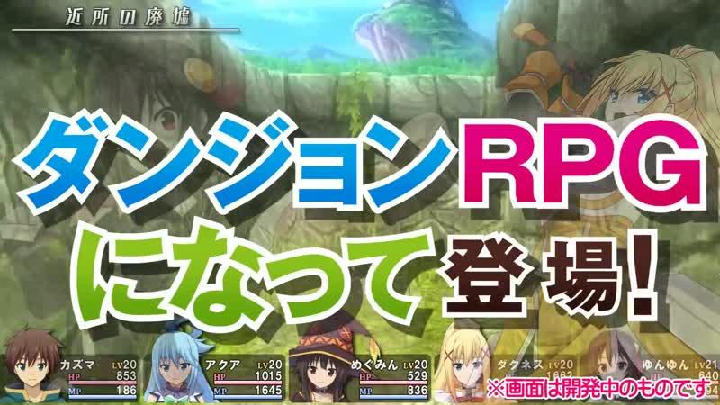 Konosuba — Трейлер игры