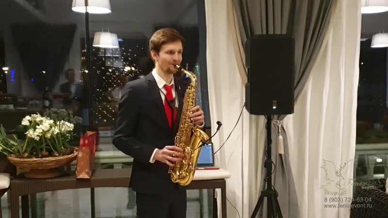 Саксофонист виртуоз на встречу гостей на праздник, корпоратив, свадьбу и новый год Москва