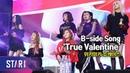 장난스러운 소녀들의 이야기 위키미키 'True Valentine' Weki Meki Show case B side Song 'True Valentine'