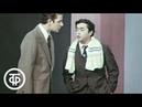 Миниатюры М.Жванецкого в исполнении Романа Карцева и Виктора Ильченко 1975