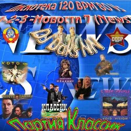 DJ Daks NN - Партия Классик (ID 120 BPM`80 MMX`Part 7) 2011