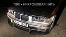 Делаем сплиттер сами | Осмотр E36V8 после ВЫЛЕТА С ТРАССЫ | BMWeast Garage
