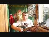 Дуркин Владимир - Я открываю дембельский альбом (И. Кузнецов)