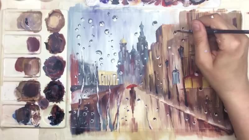 Город под дождем. Пейзаж, как нарисовать 🎨ГУАШЬ! ДЕМО Мастер-класс