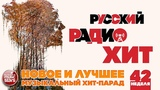РУССКИЙ РАДИО ХИТ 2018