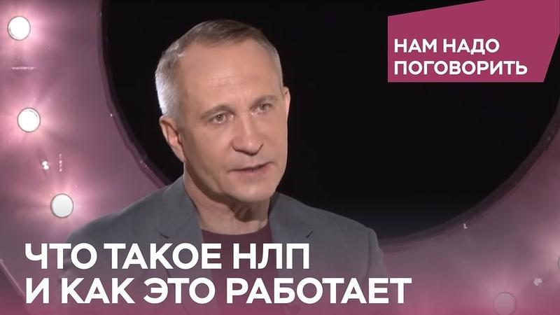 Что такое НЛП и как это работает Нам надо поговорить с Алексеем Ситниковым