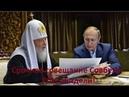 Срочное совещание Совбеза РПЦ обидели Путин решил заступиться № 845