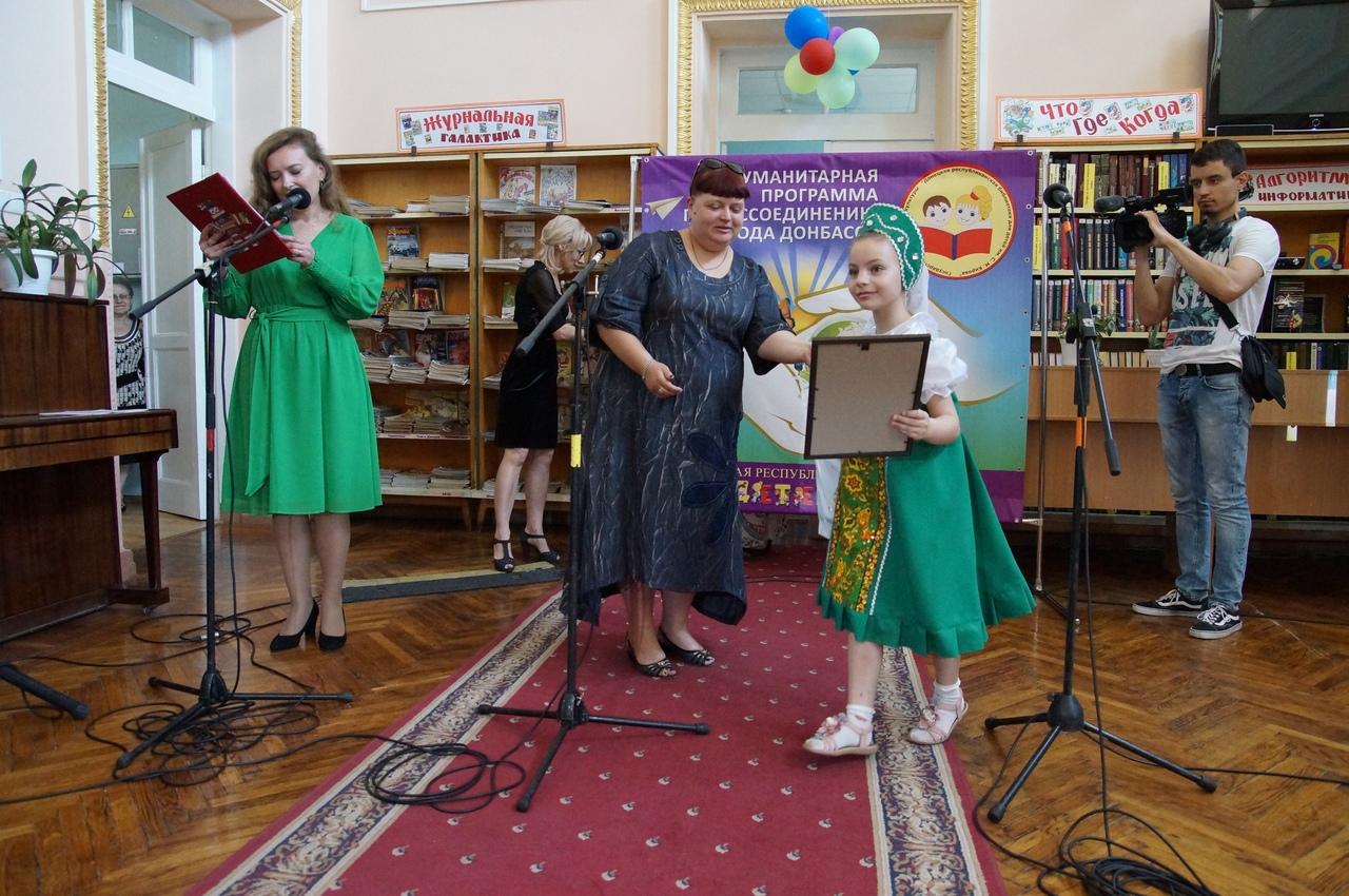 донецкая республиканская библиотека для детей, библиотечный литгейм, подведение итогов конкурса