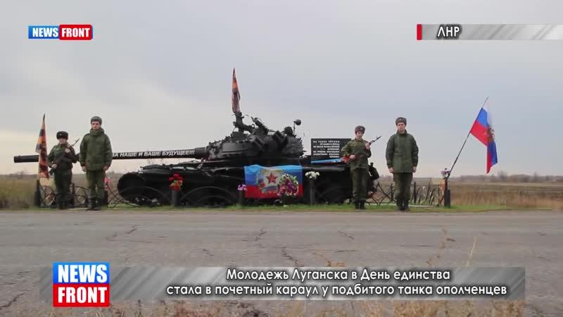 Молодежь Луганска в День единства стала в почетный караул у подбитого танка ополченцев