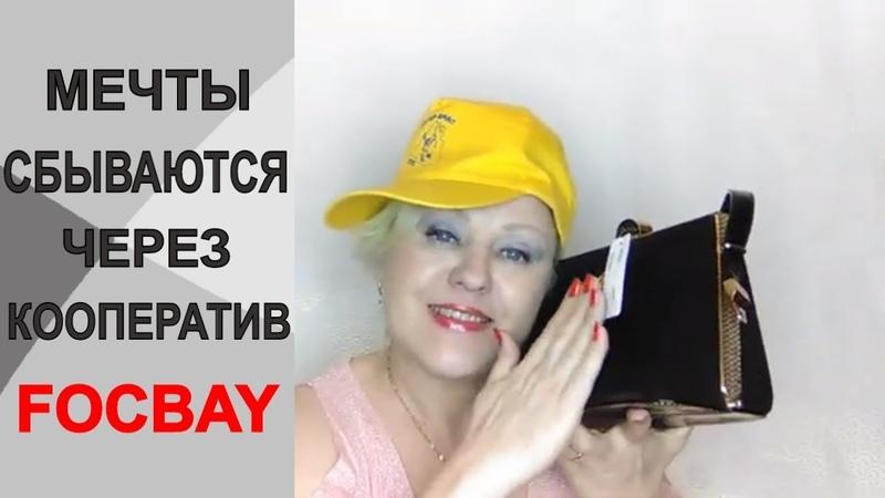 МЕЧТЫ СБЫВАЮТСЯ ЧЕРЕЗ КООПЕРАТИВ FOCBAY КЭШБЕК 100%