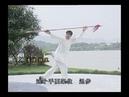 Ушу Син И Применение копья направление Сунь Лу Тана мастер Deng Fu Ming