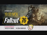 Добро пожаловать в Посослэнд   Fallout 76