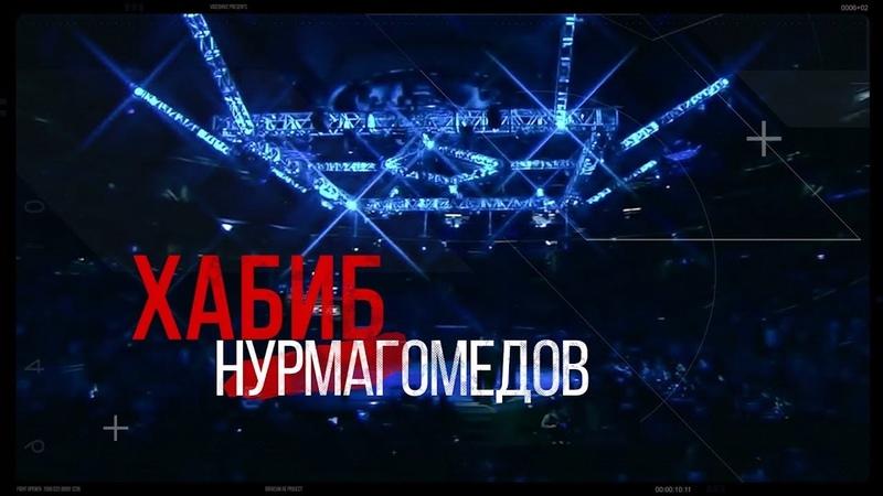 Хабиб Нурмагомедов «Мой ключ к успеху кроется в словах Юлия Цезаря» (English subtitles)