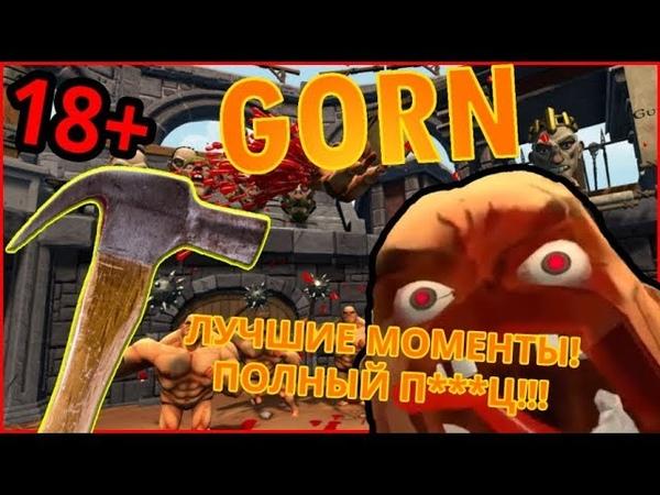 GORN VR 18 Руки Базуки лучшие моменты со стрима