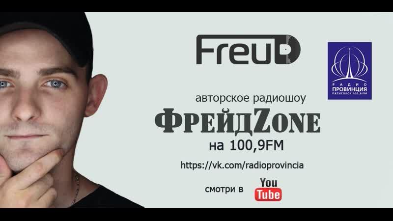 Радио Провинция ФрейдZone DJ Archie г Моздок