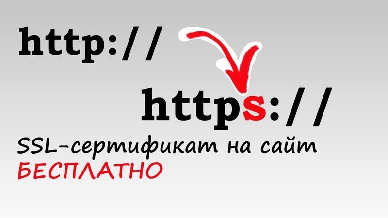 SSL-сертификат бесплатно. Получение и установка на сайт