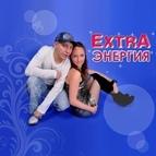 Extra альбом Энергия
