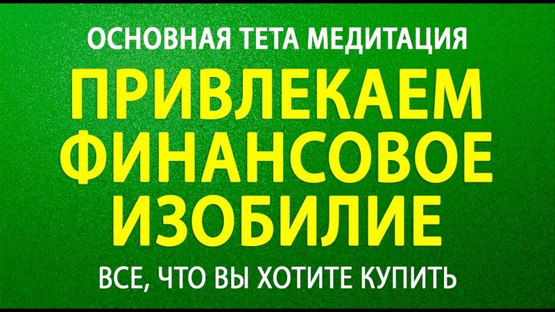 Тета хилинг Тета медитация Привлекаем финансовое изобилие Ч 2 Наталья Исакова
