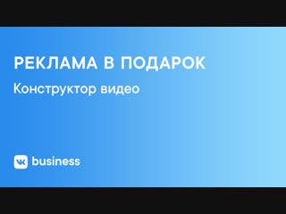 Реклама в подарок за объявления с видео