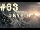 Прохождение Skyrim - часть 63 Получаем люлей