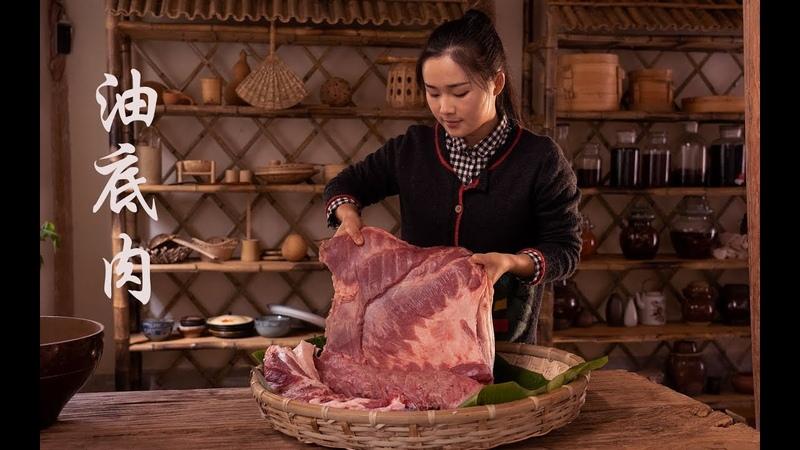 炼猪油,炸油底肉,提前准备过年菜。肥而不腻的油底肉你们吃过吗?12304