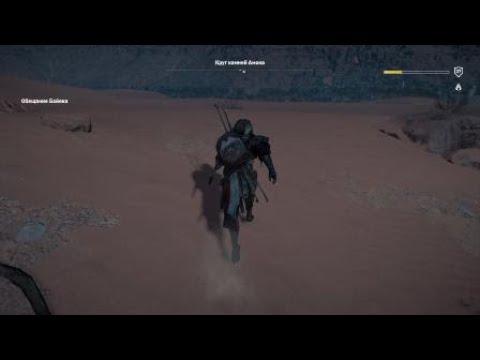 Assassin's Creed® Истоки (Завершение задания 'Обещание Байека')