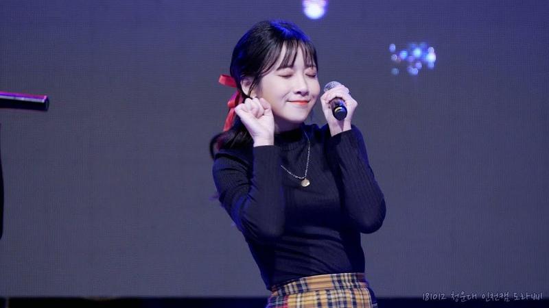 [4K] 181012 러블리즈 (Lovelyz) 유지애 '아츄 (Ah-Choo)' 직캠 @ 청운대 인천캠퍼스 축제 2018