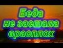 Наводнение в Новокубанске 2002г Фильм И Хатенко Беда не застала врасплох