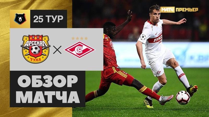 25 04 2019 Арсенал Спартак 3 0 Обзор матча