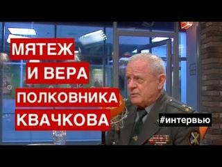 Мятеж и вера полковника Квачкова