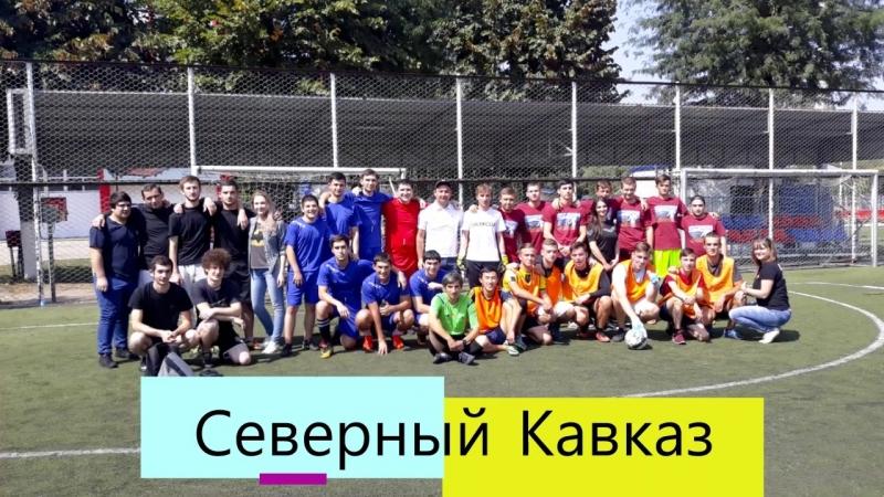 Чемпионат Северный Кавказ