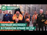 В главном храме Вооруженных сил России прошел первый молебен. ФАН-ТВ