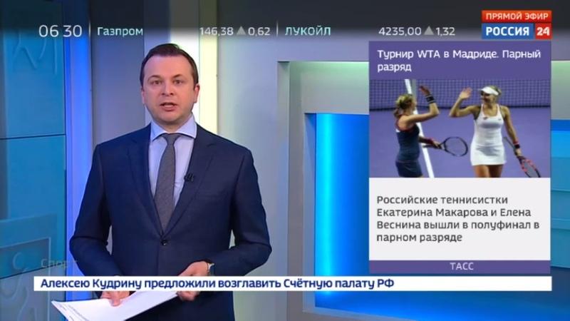 Новости на Россия 24 • Россиянка Касаткина вылетела с теннисного турнира в Мадриде
