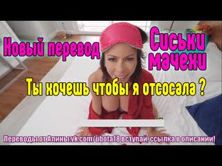 Brazzers на русском alexis fawx инцест трахнул маму, возбудил спящую, порно, секс сиськи девушка красиво, красивая девушка