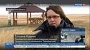Новости на Россия 24 Посмотреть на диких лошадей Пржевальского скоро сможет любой желающий
