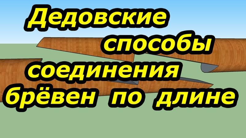 Дедовские способы соединения брёвен по длине Сруб своими руками ltljdcrbt cgjcj s cjtlbytybz h`dty gj lkbyt che cdjbvb herf
