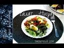 Салат Нисуаз Salade Niçoise Меню ко дню влюбленных Легкий ПП салат