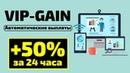 Новый удвоитель от знакомого админа Vip Gain 50% за 24 часа