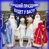 Лучшие Дед Мороз и Снегурочка Тольятти