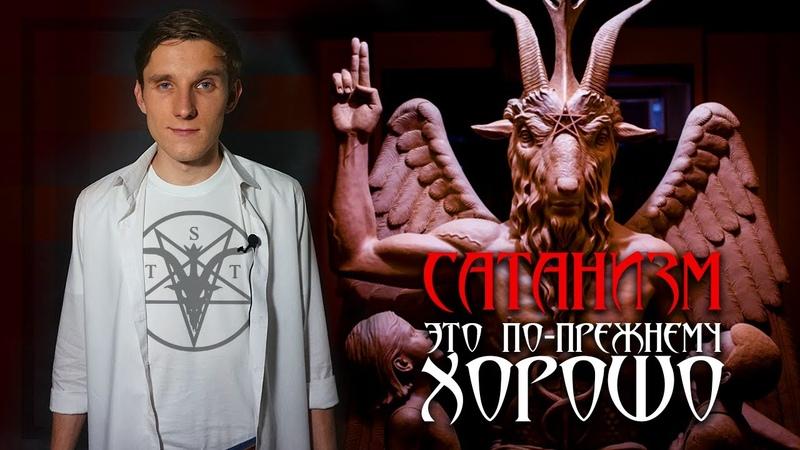 Сатанизм в школах! Что такое Сатанинский храм (Сатанизм - хорошая религия vol. 2)