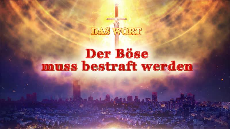 Kundgebungen Christus der Letzten Tage Der Böse muss bestraft werden