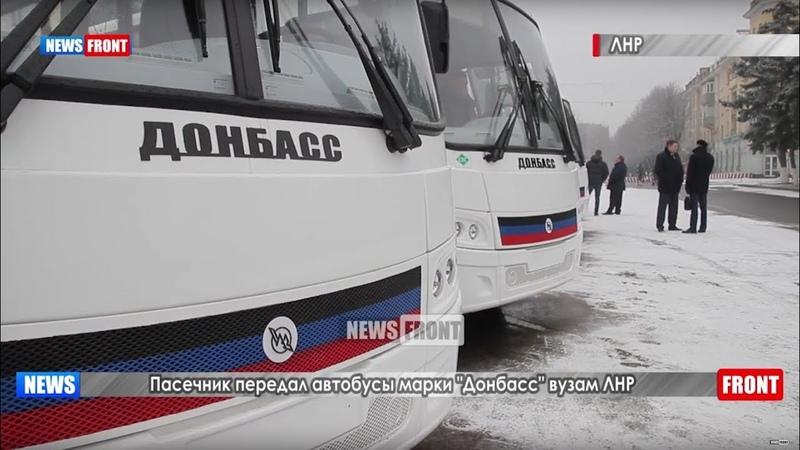 Пасечник передал автобусы марки «Донбасс» вузам ЛНР