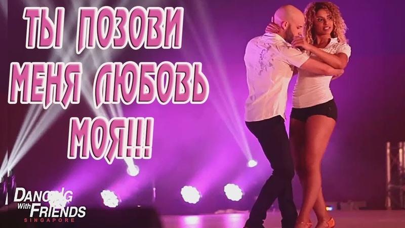 ТЫ ПОЗОВИ МЕНЯ ЛЮБОВЬ МОЯ 💗♫ ПОЗИТИВ Танцуют Хорхе Атака и Таня Алемана