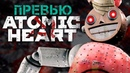 Atomic Heart - советский Prey | Превью