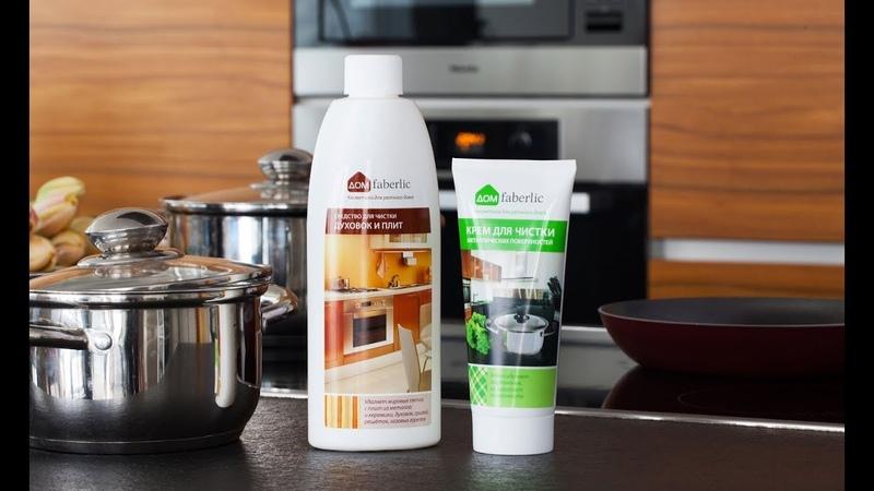 Очищаем плиту профессионально со средством от Faberlic